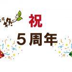 5周年記念祭!