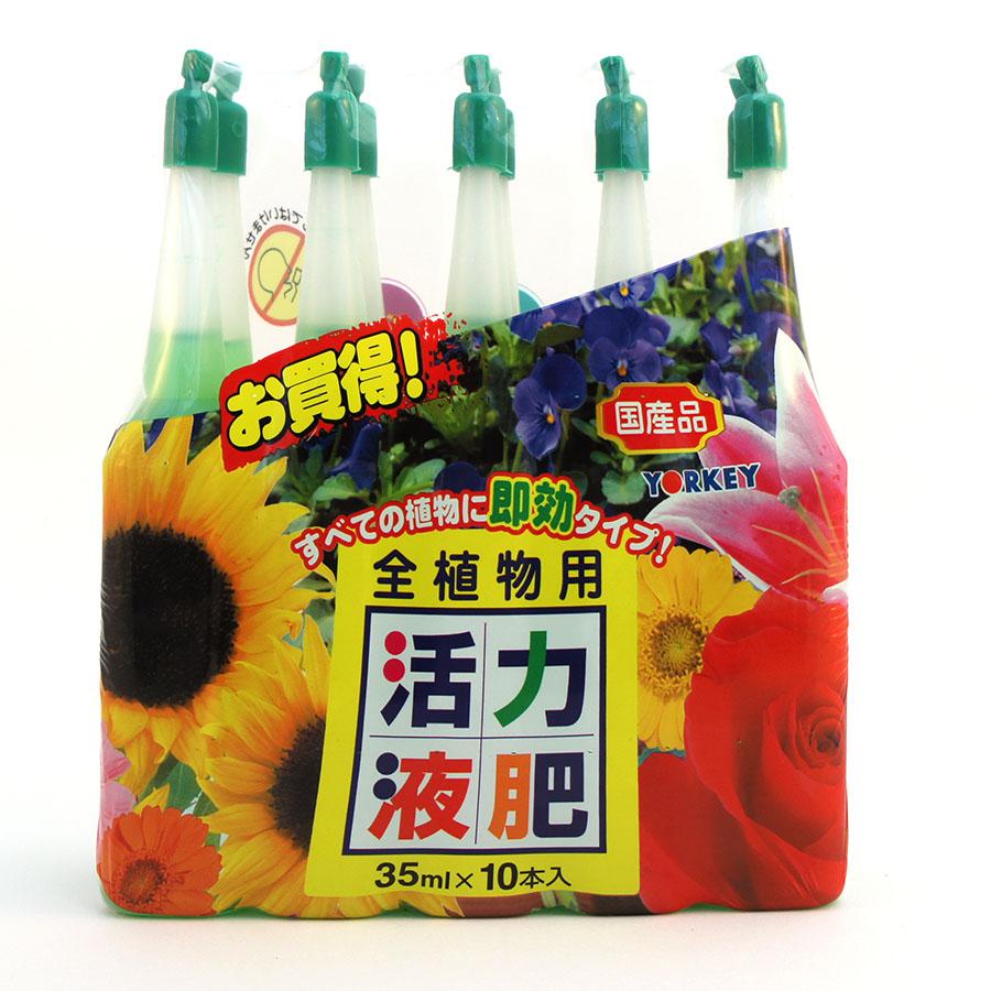 栄養 剤 植物